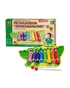 Деревянная игрушка металлофон Крокодильчик Буратино