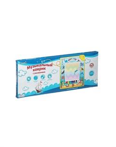 Игровой коврик музыкальный с рисованием Морское путешествие Умный Я Zhorya