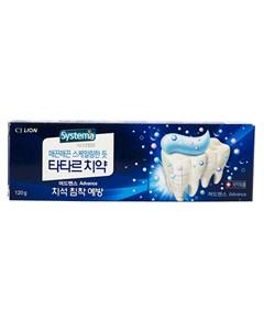 Паста зубная SYSTEMA Защита от образования зубного камня 120 г Lion
