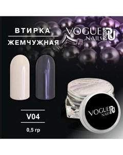 Втирка Жемчужная V04 Vogue nails