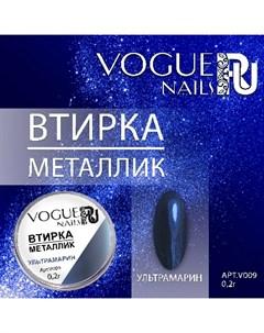 Втирка Металлик ультрамарин Vogue nails