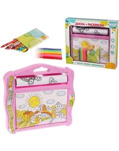 Доска для рисования и раскрашивания Я рисую Наша игрушка