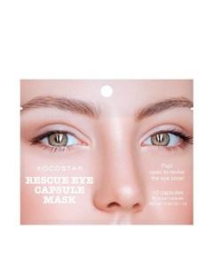 Сыворотка для век Rescue Eye Capsule Mask Kocostar