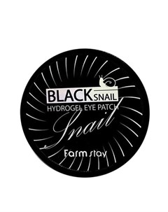 Патчи для глаз Black Snail Hydrogel Eye Patch Farmstay