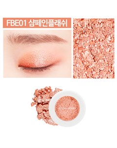 Тени для век Piece Matching Shadow Foil FBE01 Champagne Flash Шампанское Holika holika