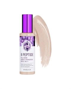 Тональный крем 8 Peptide Full Cover Perfect Foundation Цвет 13 Light Beige Светлый бежевый Enough