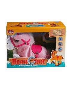 Интерактивная игрушка Пони Соня 20 см Play smart