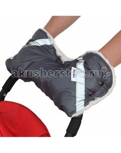 Муфта для коляски плащевка Bambola