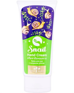 Крем для рук Snail Hand Cream Nina buda