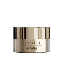 Крем для кожи вокруг глаз Cell Shock Swiss line