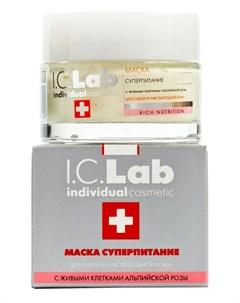Маска Суперпитание 50 мл I.c.lab individual cosmetic